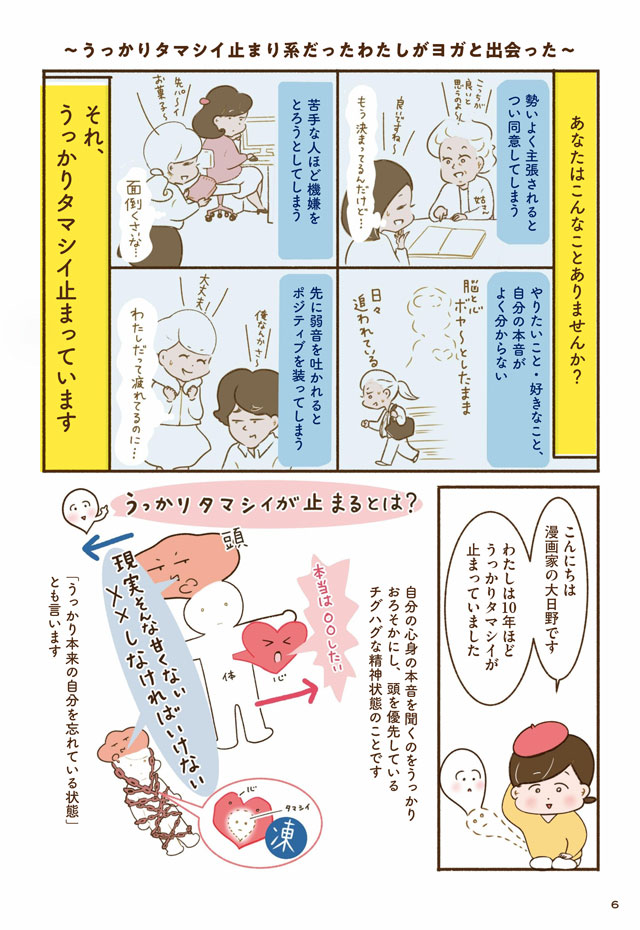 yoga_006.jpeg