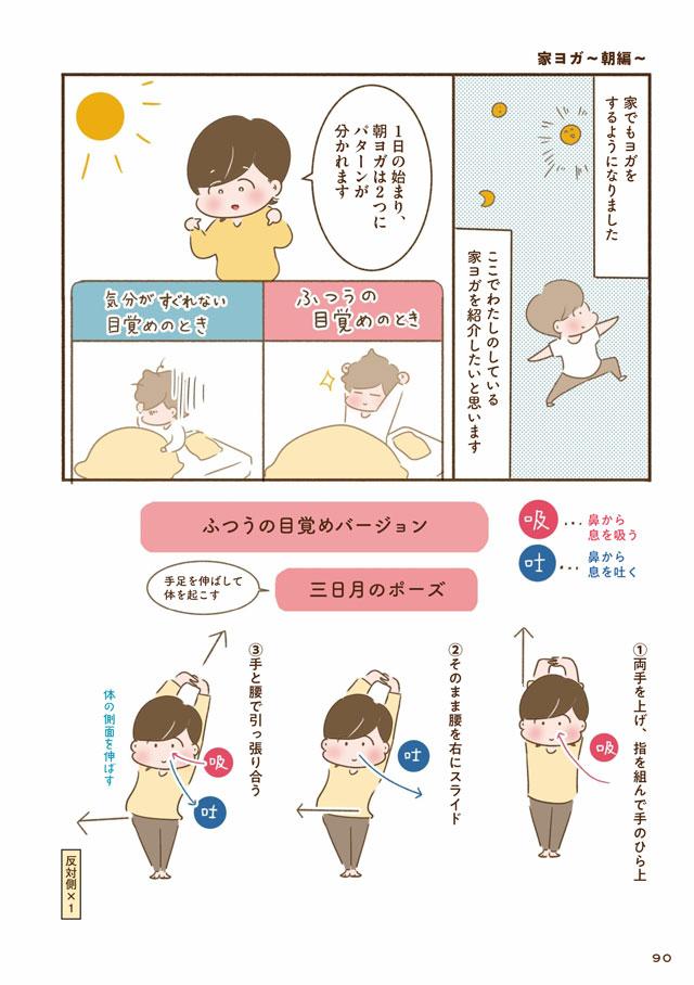 yoga_090.jpeg