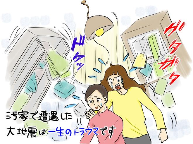 汚部屋で大地震・・・!モノが凶器になる瞬間/ゆるりまい