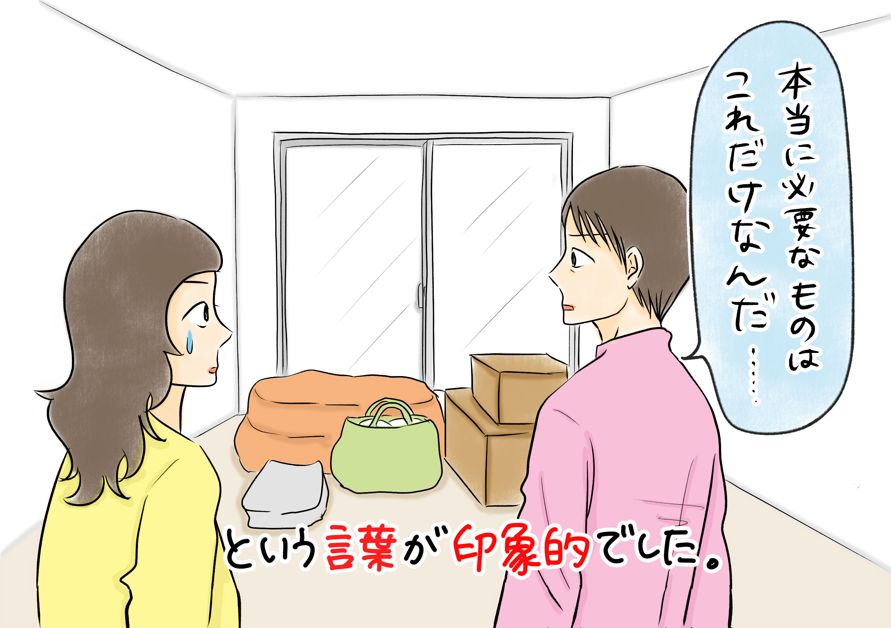 yururi-mainichi-illust17.jpg
