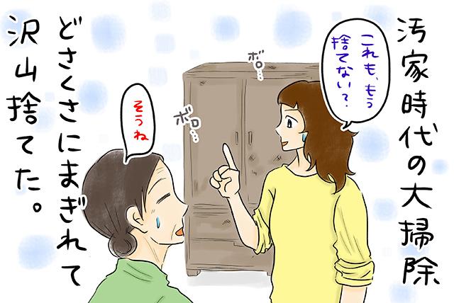 yururi-mainichi-illust19_01.jpg