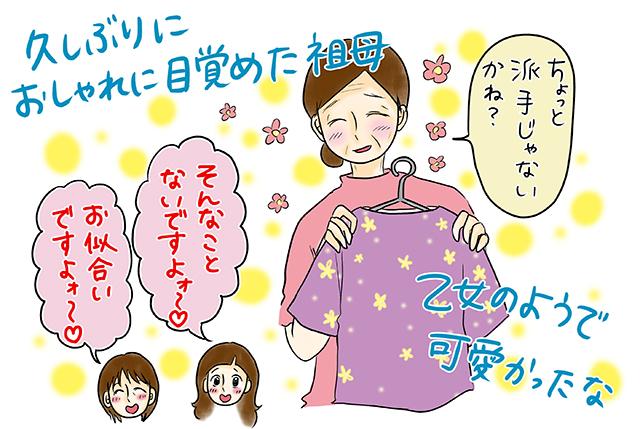 yururi-mainichi-illust23.jpg