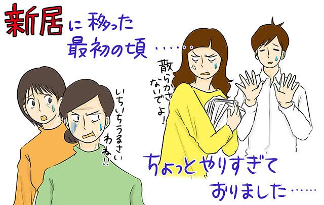 yururi_mainichi_illust20.jpg